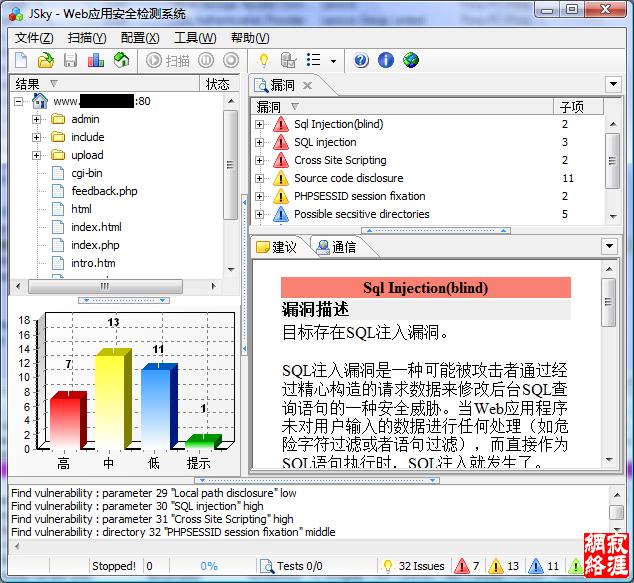 网站漏洞扫描软件jsky中文企业破解版